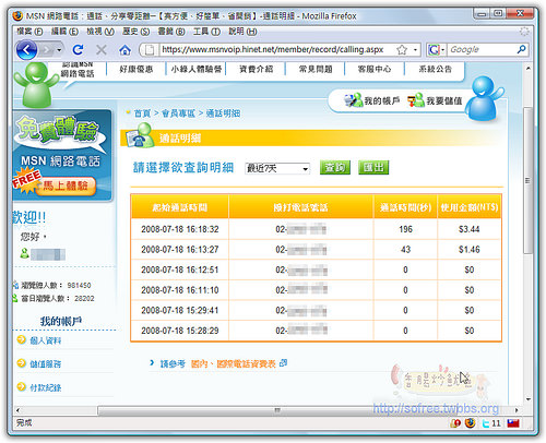 MSN網路電話-帳單