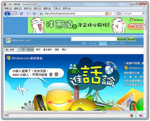 MSN網路電話
