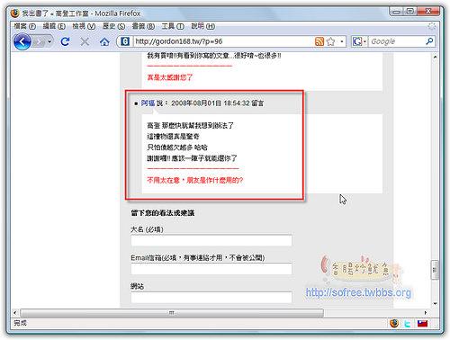 簡單啟用版主回應功能-4
