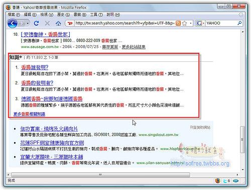 Yahoo搜尋-香腸-知識+