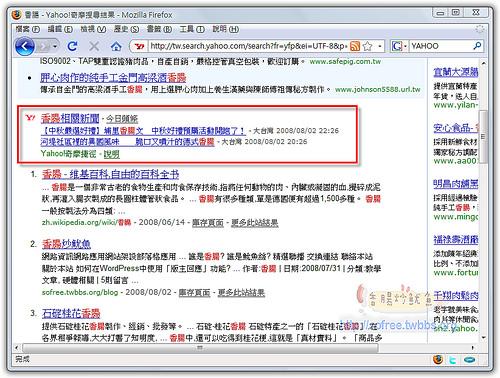 Yahoo搜尋-香腸