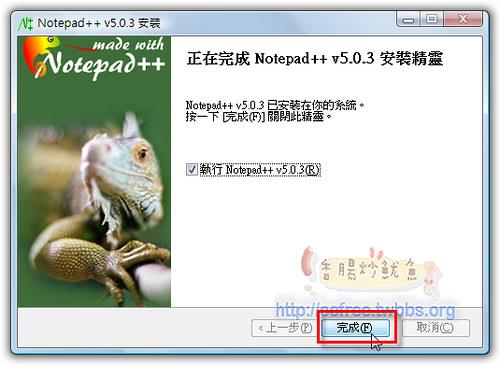 NOTEPAD++安裝教學-9