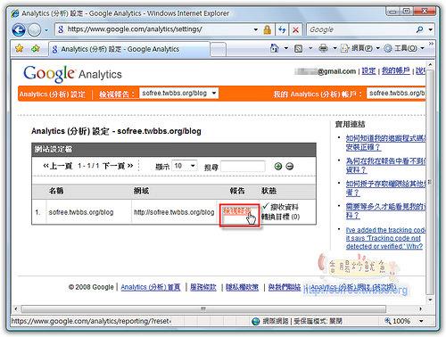 google 分析也能開分享-5