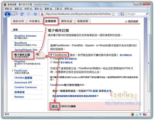 製作email訂閱,製作自己的電子報-2