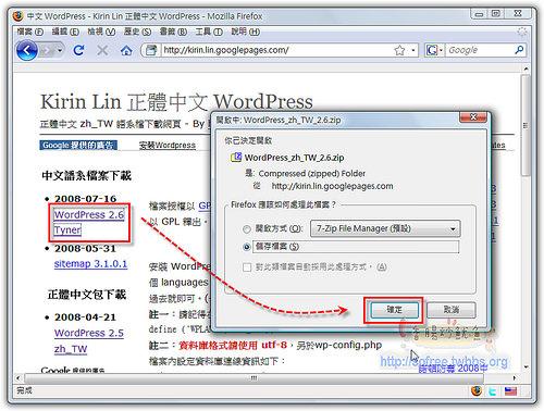 WordPress升級教學-11