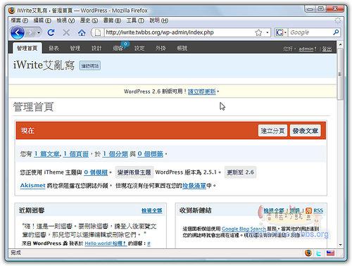 WordPress升級教學-1