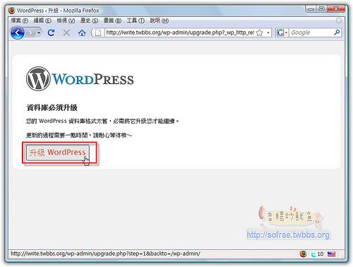 WordPress升級教學-10