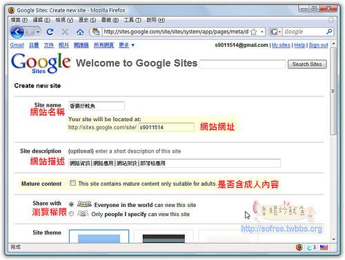 Google site教學-2