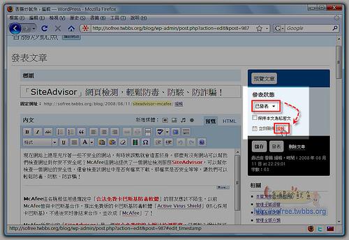 WordPress自動發文教學-1