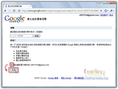 WordPress也能擁有Google搜尋-4