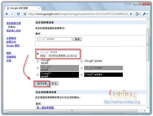 WordPress也能擁有Google搜尋-6