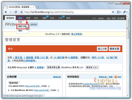 WordPress也能擁有Google搜尋-9