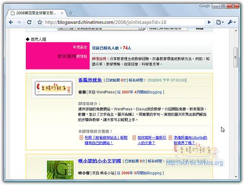 全球華文部落格大賽