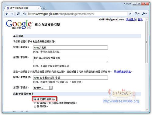 WordPress也能擁有Google搜尋-2