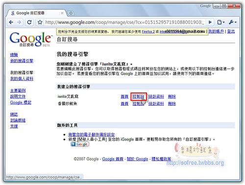 WordPress也能擁有Google搜尋-5