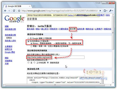 WordPress也能擁有Google搜尋-12
