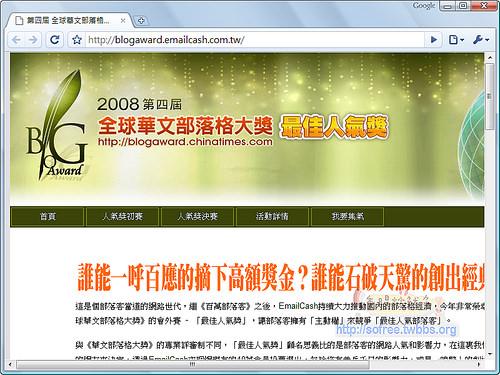全球華文部落格最佳人氣獎-