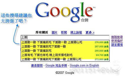 爆笑的google搜尋