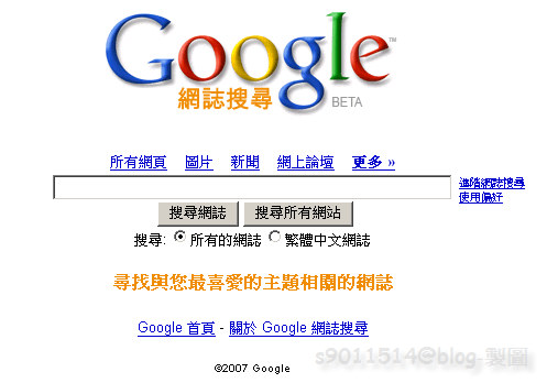 google網誌搜尋推出中文版啦