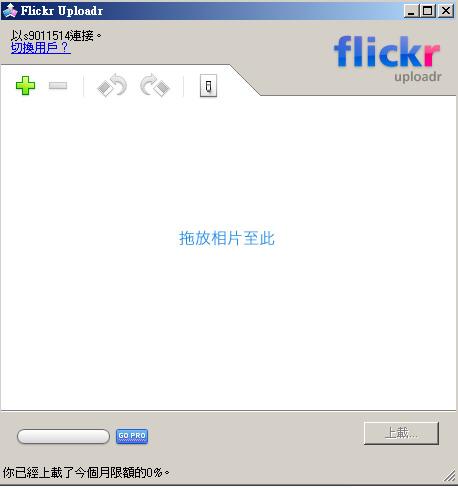 flickr upload 程式主頁面展示