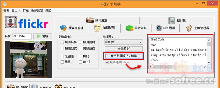 [教學]如何批次取得flickr貼圖語法?(flickr小幫手)