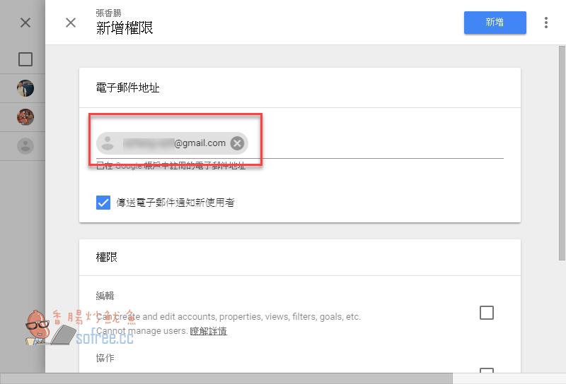 [教學]如何設定Google Analytics分析分享共用權限?