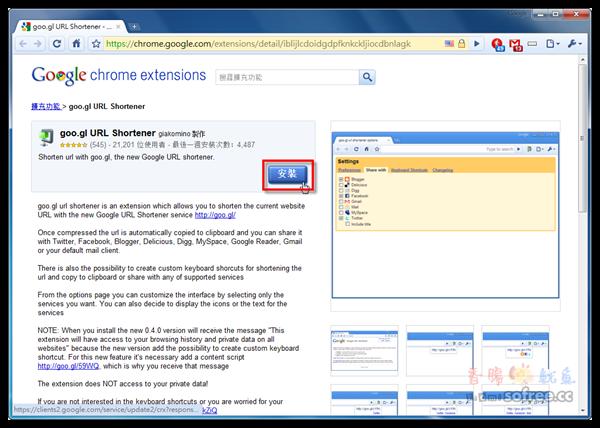 「goo.gl URL Shortener」Google的免費縮網址服務