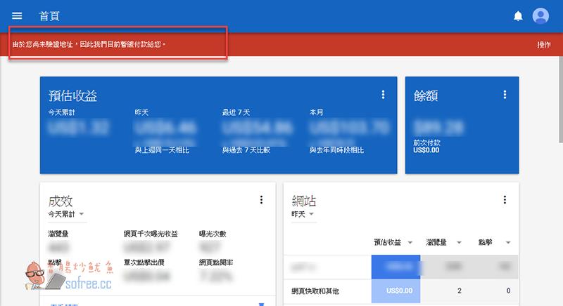 [教學]如何驗證Google AdSense 廣告暫緩付款、PIN碼地址驗證?