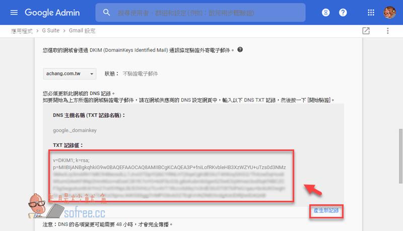 [教學]解決 G Suite 信箱變成垃圾郵件(設定DKIM、限制發送IP)