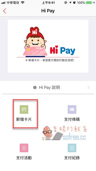 [行動支付]萊爾富Hi Pay 綁定教學:免費送咖啡/贈1萬點數/刷卡3.5%回饋