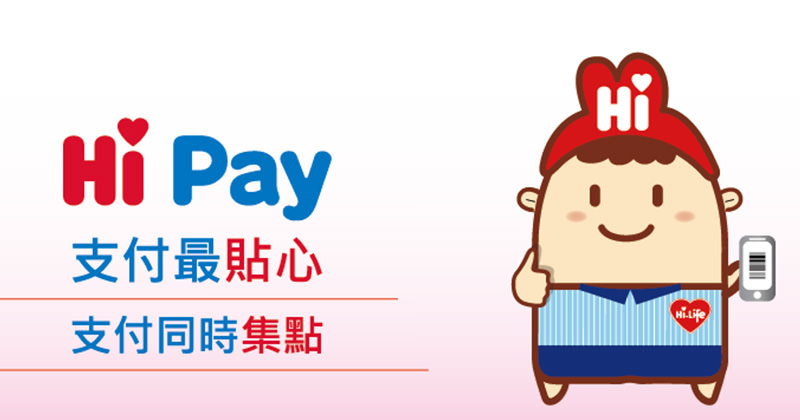 [行動支付]萊爾富Hi Pay 綁定教學_免費送咖啡/贈1萬點數/刷卡3.5%回饋