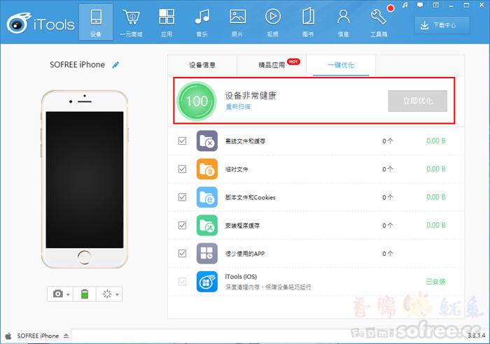 iTools 取代iTunes管理iPhone手機、匯入音樂的最佳幫手