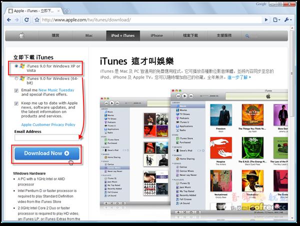 [下載]iTunes 9 免費數位影音播放軟體