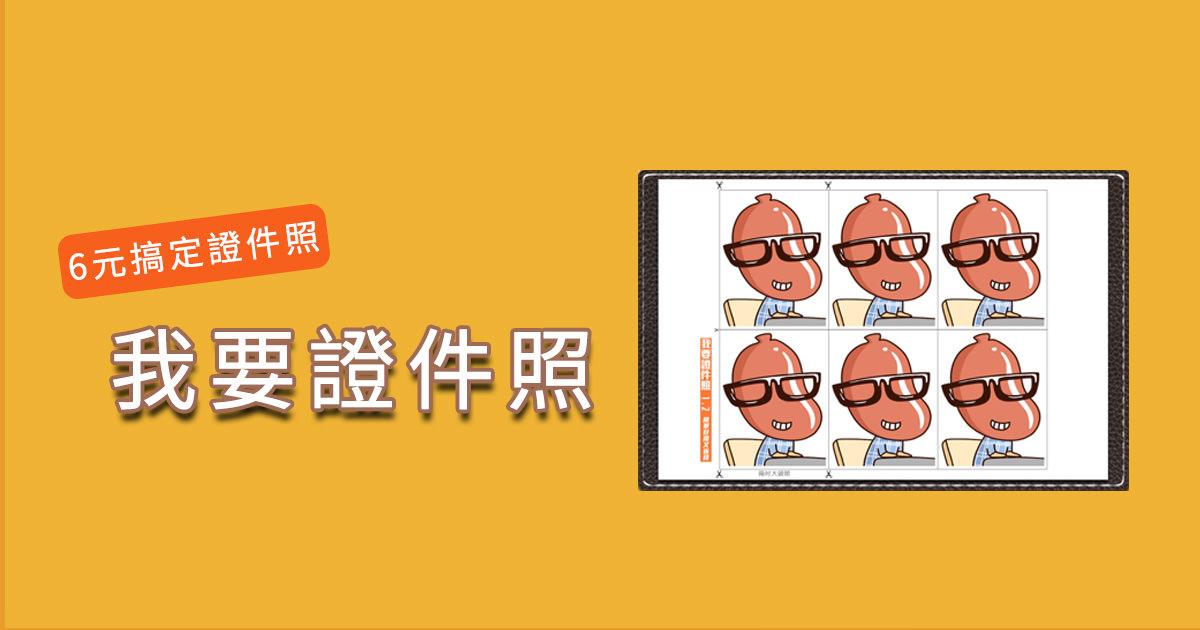 《我要證件照》6元自製出國護照相片/台胞證照片/身分證件照大頭貼!