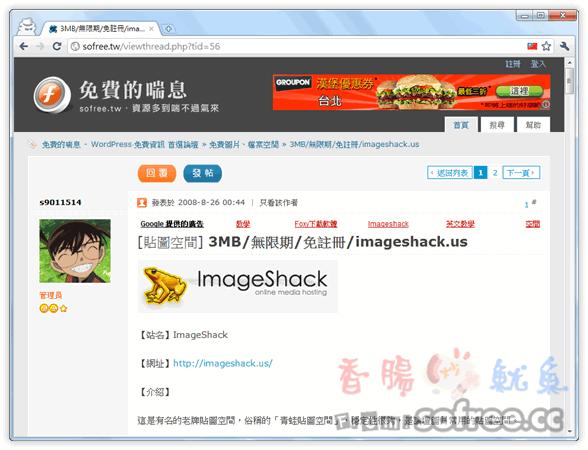 解決imageshack圖片變成冷凍青蛙的問題