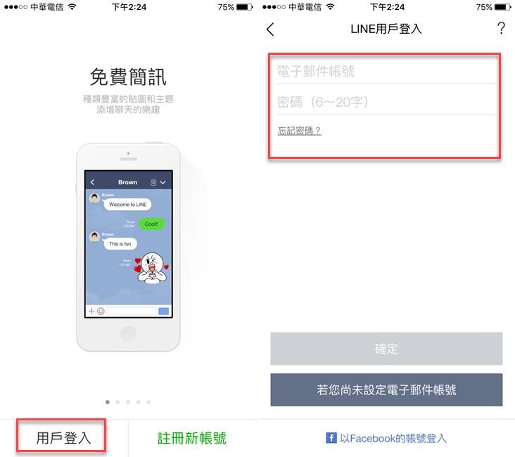 iPhone換手機必學!自動備份/還原LINE對話紀錄、聯絡人教學