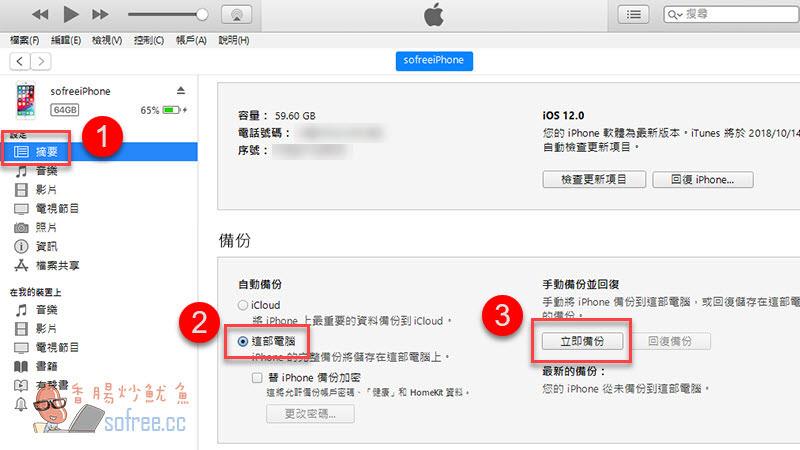 [教學]如何使用iTunes 一鍵備份/還原 iPhone 手機?
