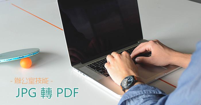 [教學]如何把JPG掃描文件檔案轉成PDF文件?(JPEGtoPDF)