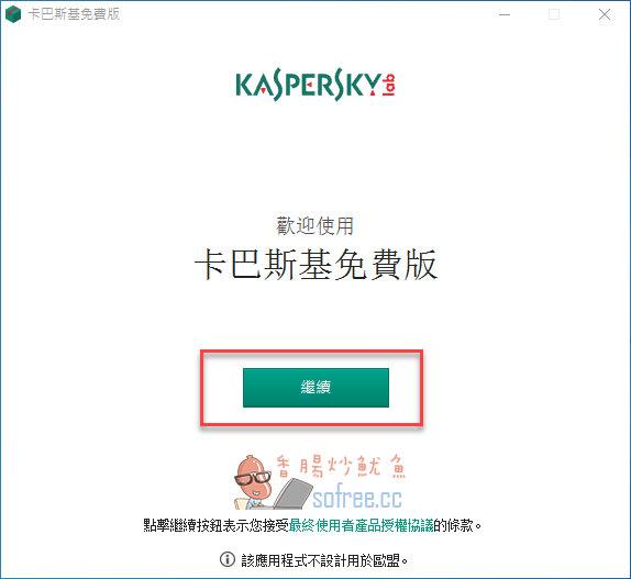 [下載] Kaspersky Free 2019 卡巴斯基免費防毒軟體 (繁體中文版,免序號版)