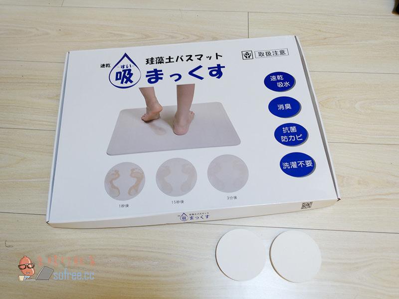 [開箱]日本超夯!珪藻土吸水地墊,瞬間吸水、不臭的浴室推薦好物