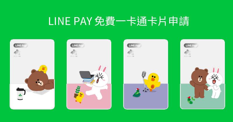 限量30萬張免費送!LINE Pay聯名一卡通透明卡免費申請 (記名卡)