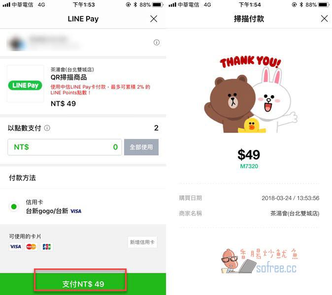 【行動支付】 LINE PAY 如何綁定信用卡付款、享受優惠折扣?