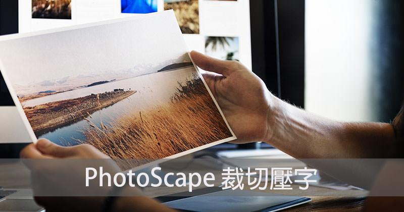 [Mac教學]如何使用 Photoscape X 裁切照片、壓文字浮水印?