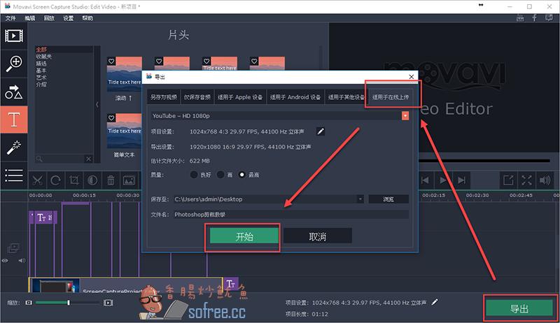 Screen Capture Studio 專業好用影音剪輯、螢幕錄影、螢幕截圖 多合一軟體
