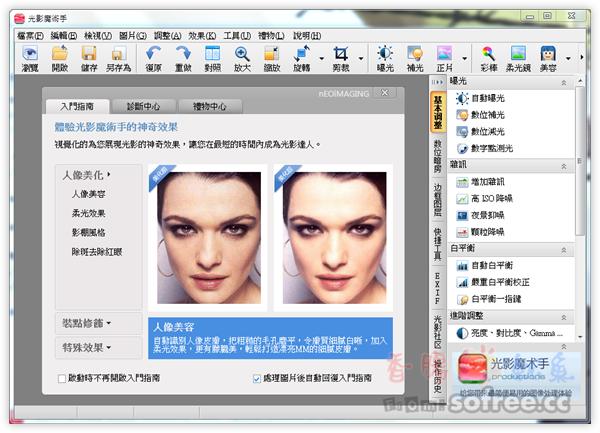 「光影魔術手」 免費圖片、照片編輯軟體,比Photoshop還要簡單!