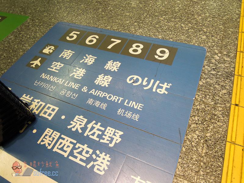 大阪交通》如何從大阪難波搭南海電鐵到關西機場第1、2航廈?