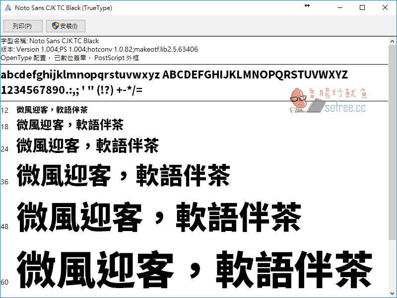 【免費字體下載】思源黑體 Noto Sans CJK 由 Google 與 Adobe聯手推出開源字型