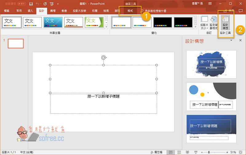 打造Office365雲端協作辦公室:擁有Office軟體+雲端硬碟+Teams群組
