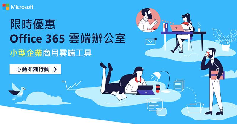 打造Office365雲端協作辦公室:擁有Office軟體+雲端硬碟+雲端辦公室工具
