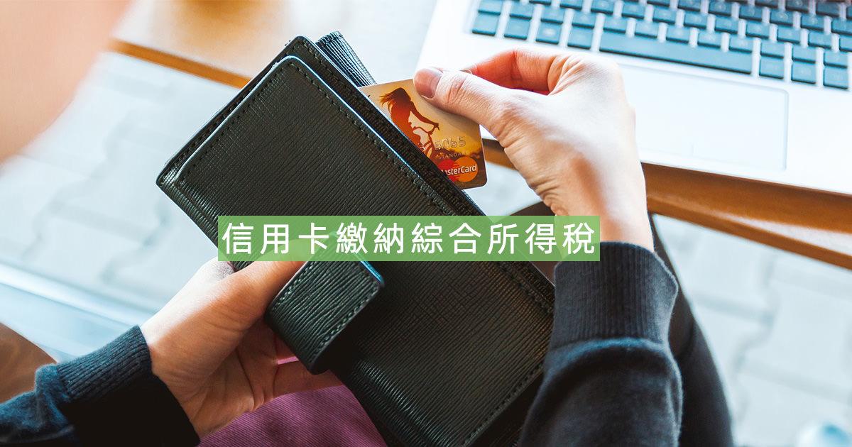 [PayTax刷卡繳稅]如何使用信用卡繳納綜合所得稅&拿現金回饋?